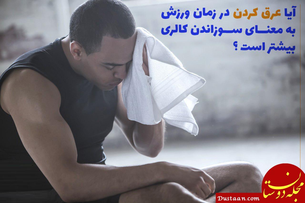 www.dustaan.com آیا عرق کردن در زمان ورزش به معنای سوزاندن کالری بیشتر است ؟