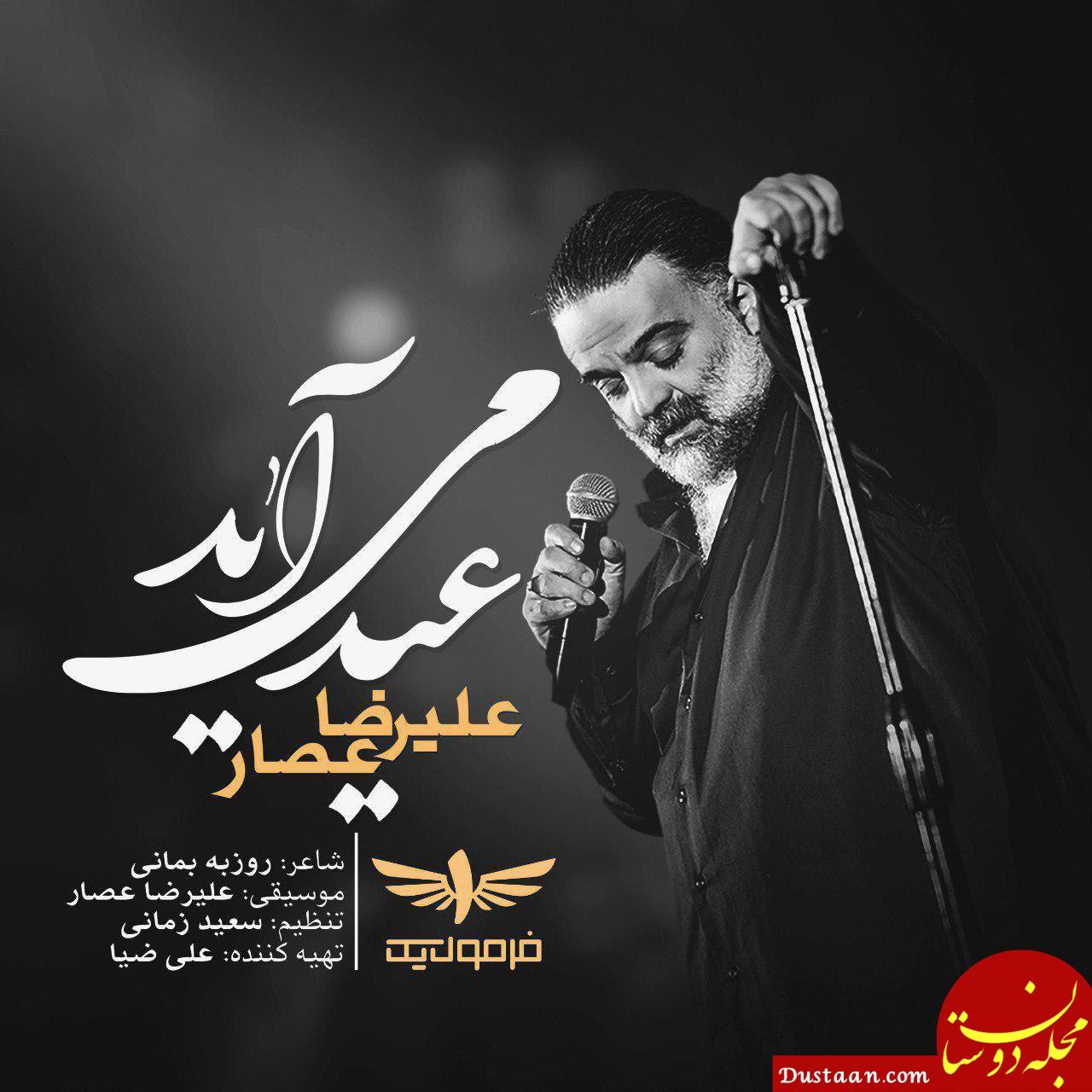www.dustaan.com دانلود آهنگ جدید علیرضا عصار به نام عید می آید