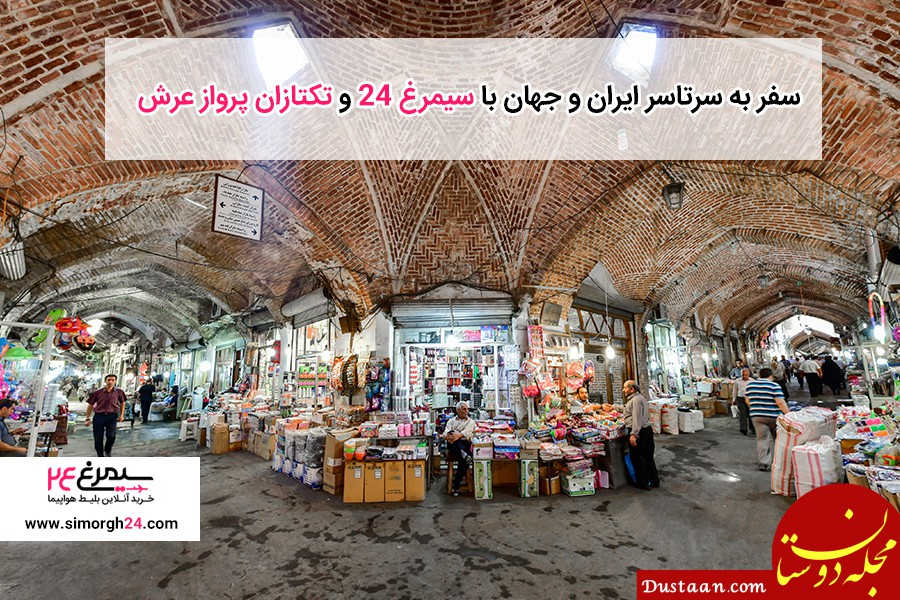 www.dustaan.com سفر به سرتاسر ایران و جهان با سیمرغ 24 و تکتازان پرواز عرش