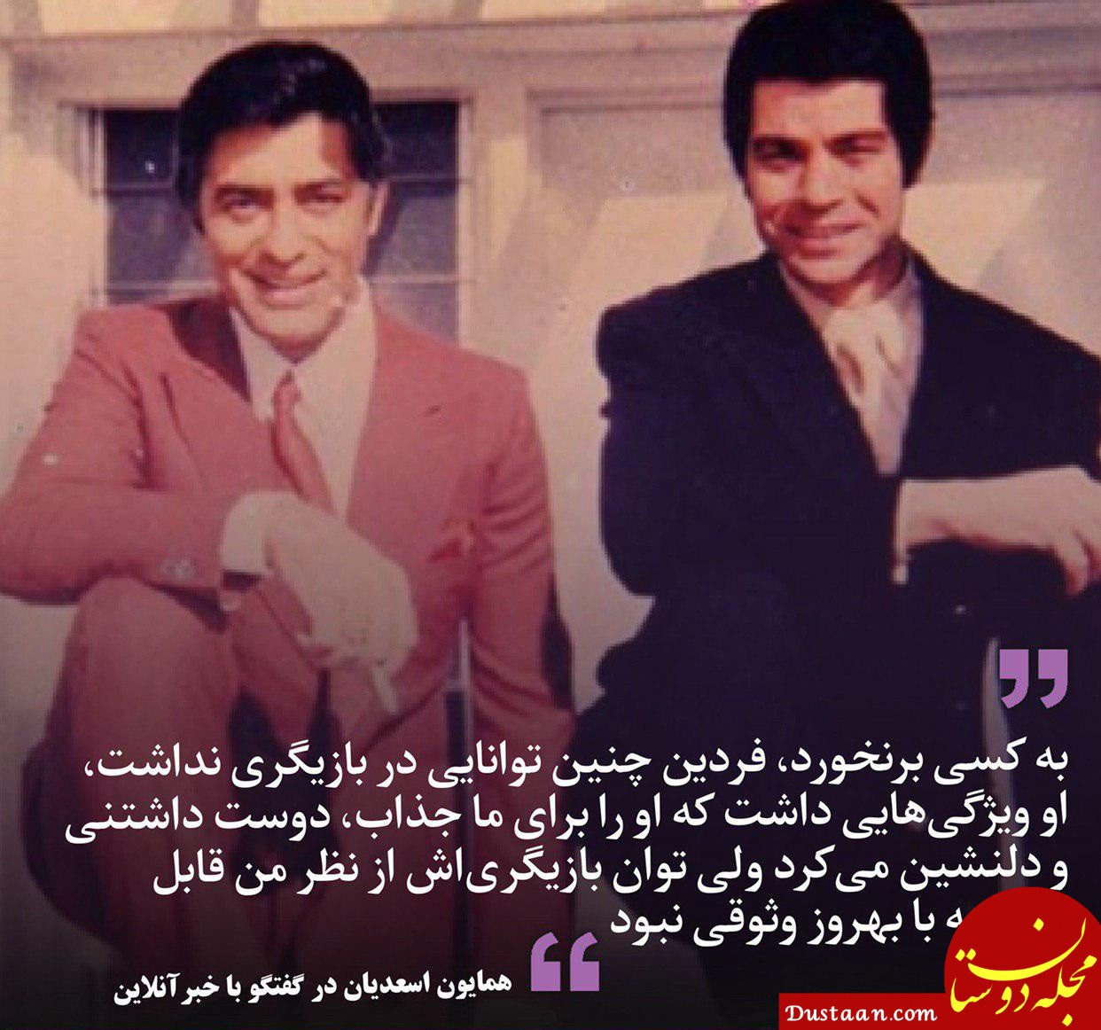 www.dustaan.com توان بازیگری فردین قابل مقایسه با بهروز وثوقی نبود