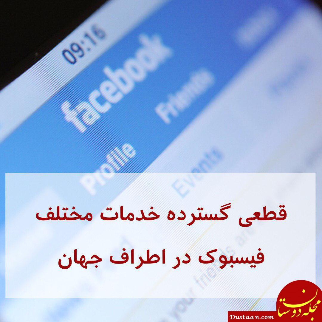 www.dustaan.com دلیلی از دسترس خارج شدن فیسبوک و اینستاگرام چه بود؟