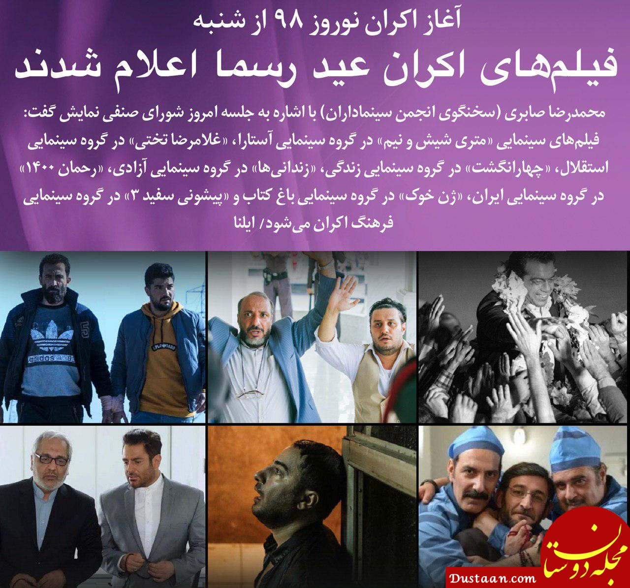 www.dustaan.com فیلم های سینمایی نوروز 98 مشخص شدند