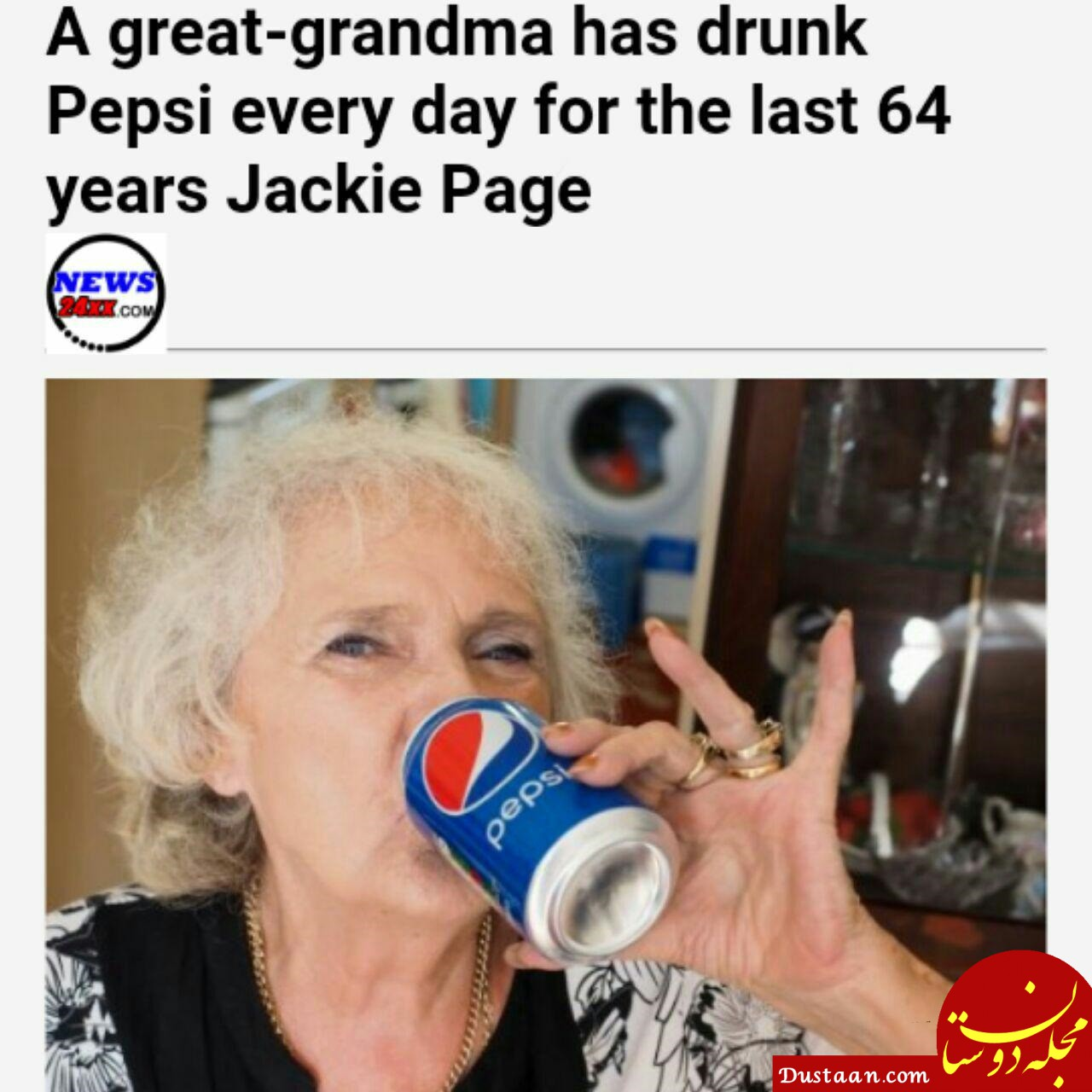 www.dustaan.com رکورد عجیب مادربزرگ بریتانیایی! +عکس