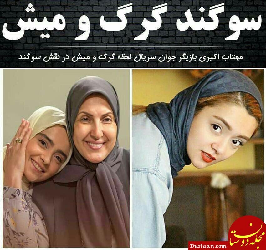 www.dustaan.com چهره بدون گریم مهتاب اکبری بازیگر نقش سوگند در سریال لحظه گرگ و میش