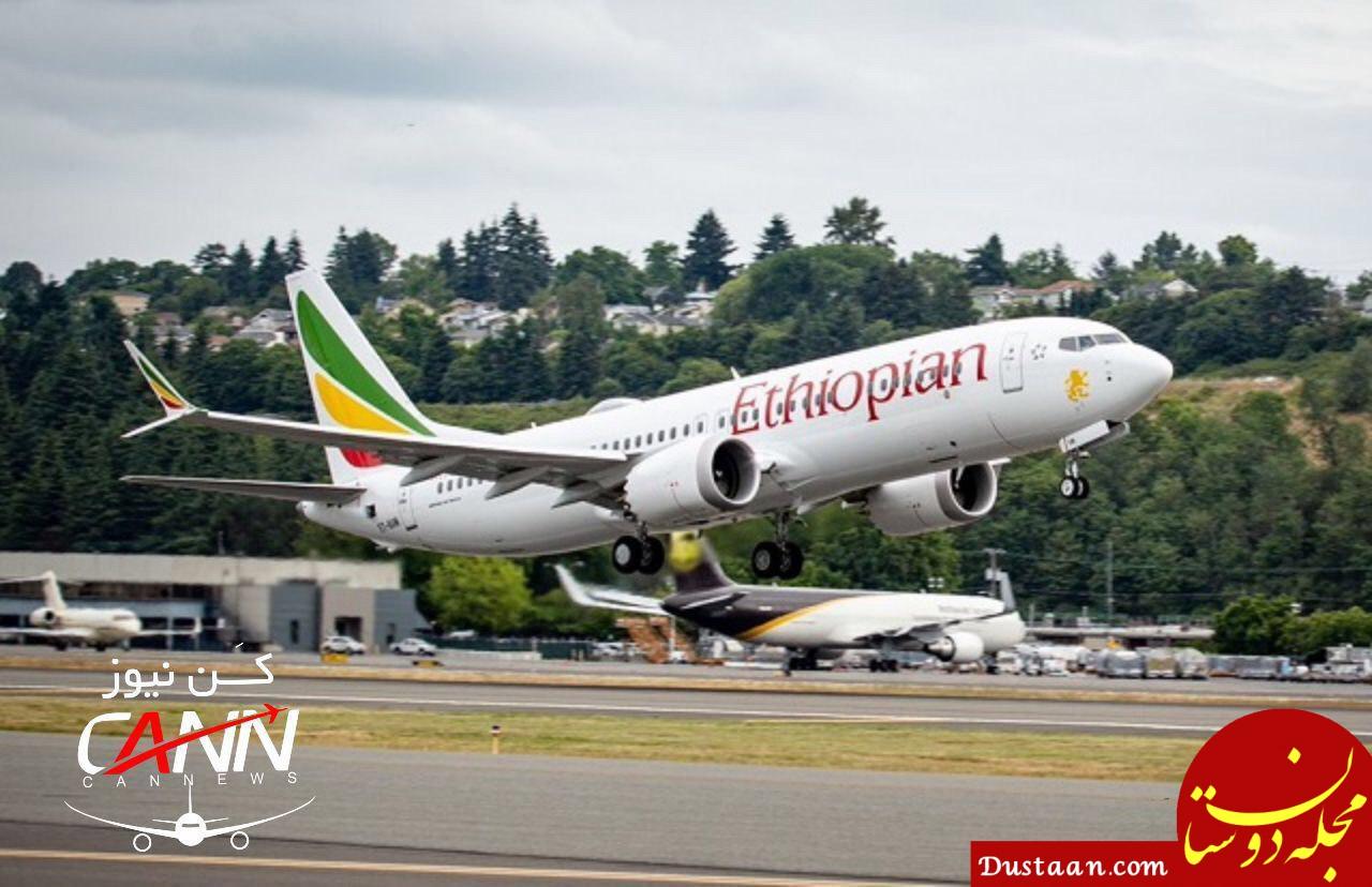 www.dustaan.com هواپیمای سقوط کرده، بوئینگ ۷۳۷ نو بود!