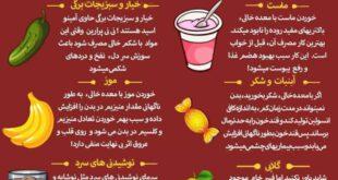 این خوراکی ها را با معده خالی نخورید!