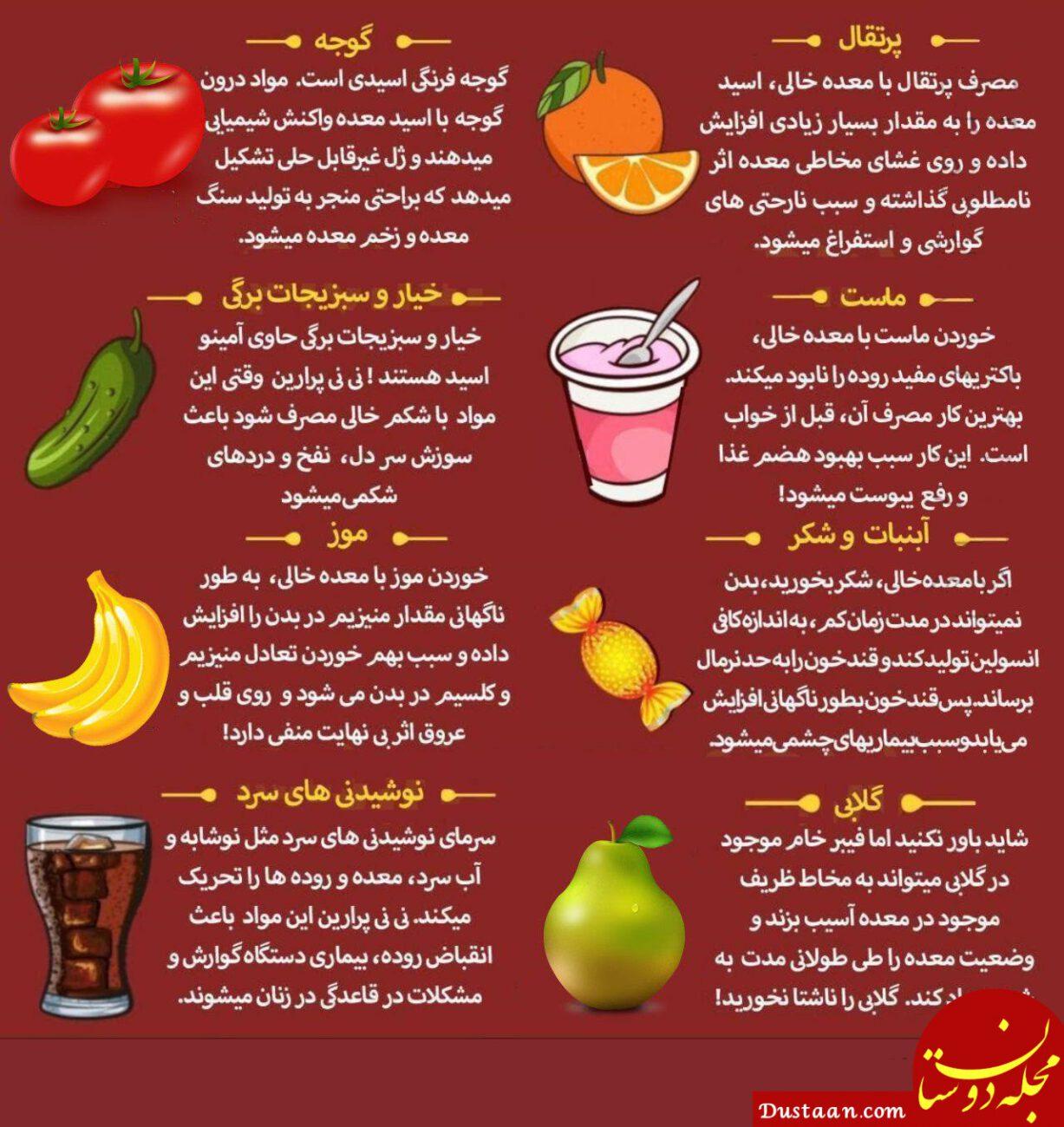 www.dustaan.com این خوراکی ها را با معده خالی نخورید!