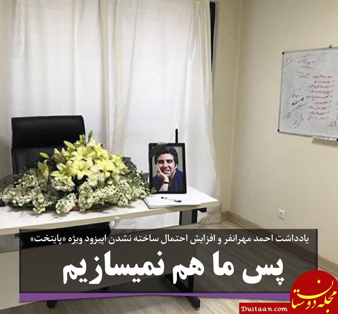 www.dustaan.com ساخت اپیزود ویژه «پایتخت» نشدنی است