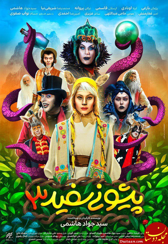 www.dustaan.com رونمایی از پوستر فیلم سینمایی « پیشونی سفید ۳ » +عکس