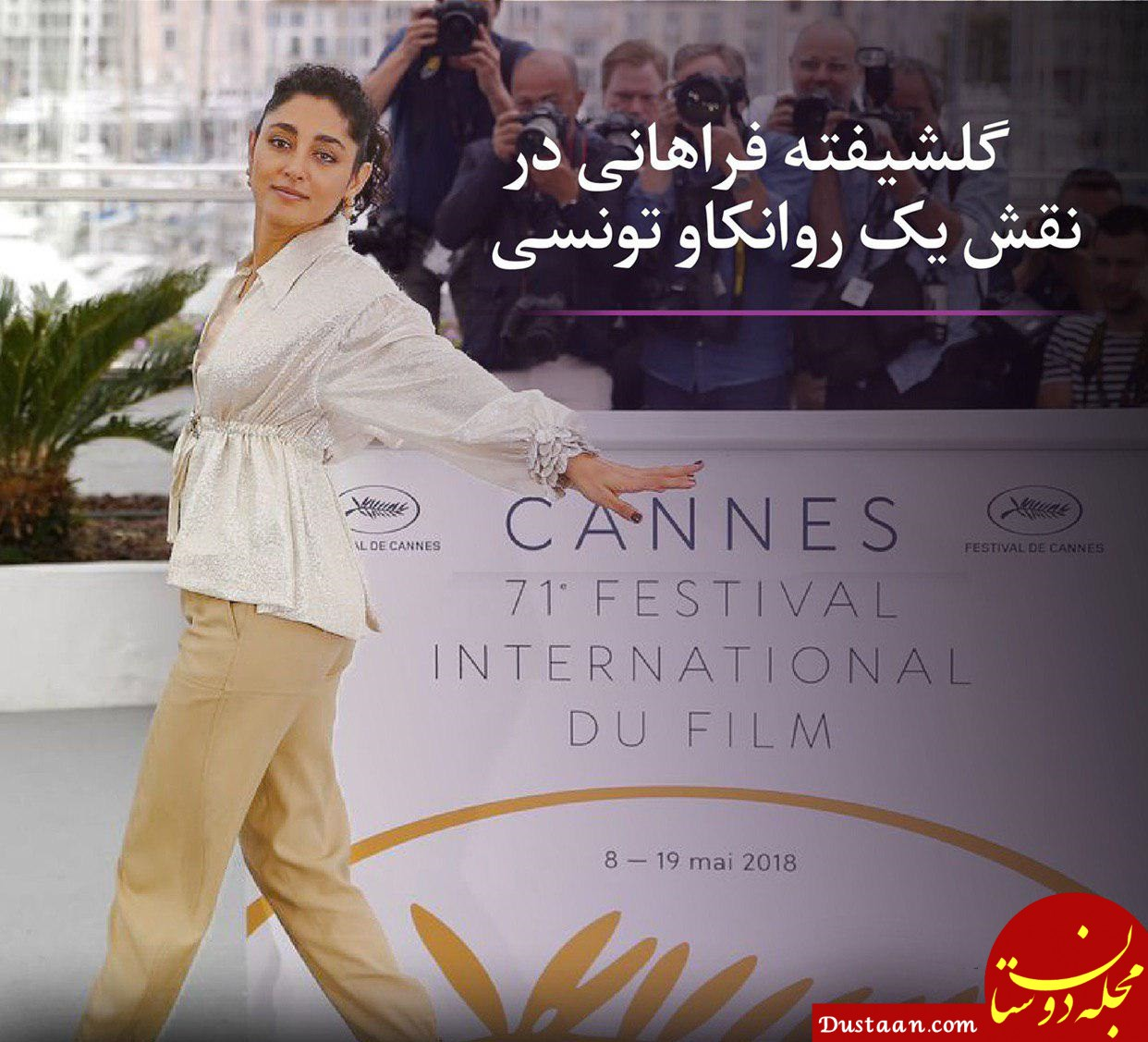 www.dustaan.com گلشیفته فراهانی در نقش یک روانکاو تونسی