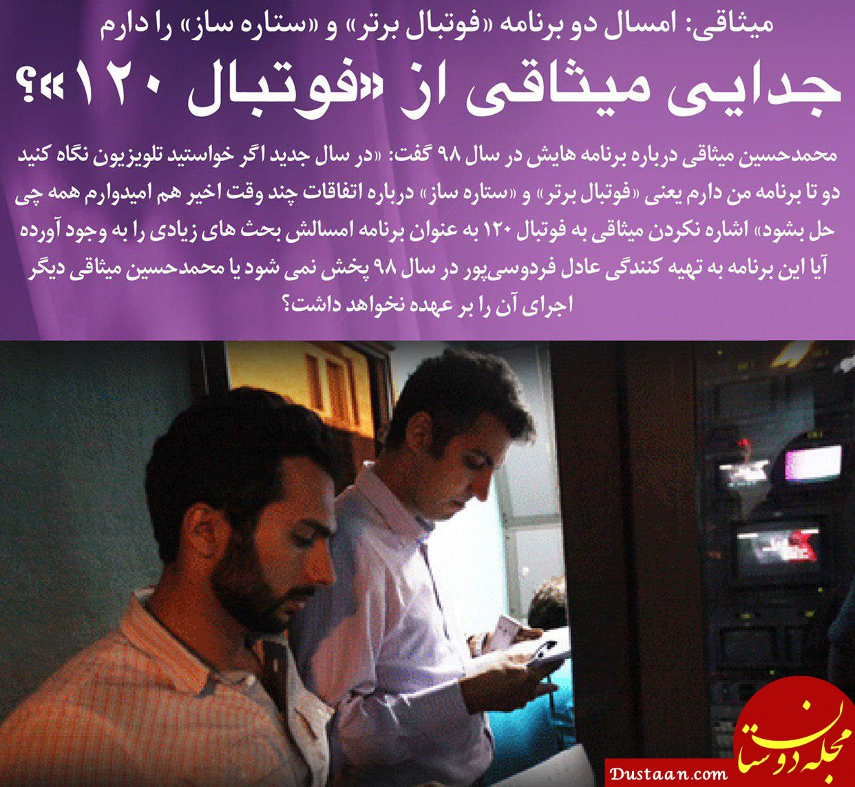 www.dustaan.com جدایی محمدحسین میثاقی از «فوتبال ۱۲۰»؟
