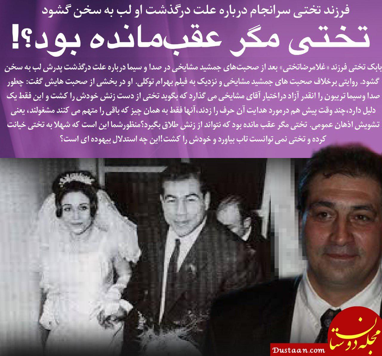 www.dustaan.com آقای مشایخی تختی لات و لمپن نبود