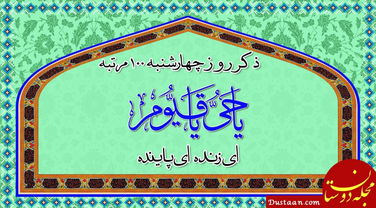 www.dustaan.com تقویم و اعلانات نجومی، کارهای مستحب و ذکر روز چهارشنبه 15 اسفند