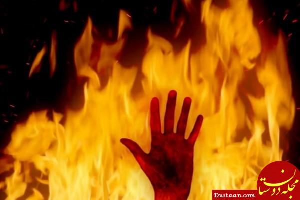 www.dustaan.com نقش زن تهرانی در خودسوزی دردناک یک مرد