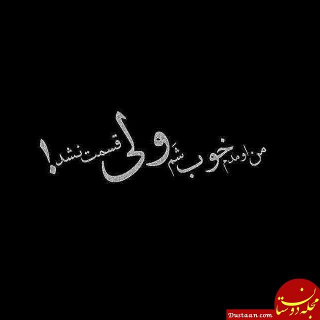 www.dustaan.com با گفتن جمله ی قسمت نبود خودمونو توجیه نکنیم !