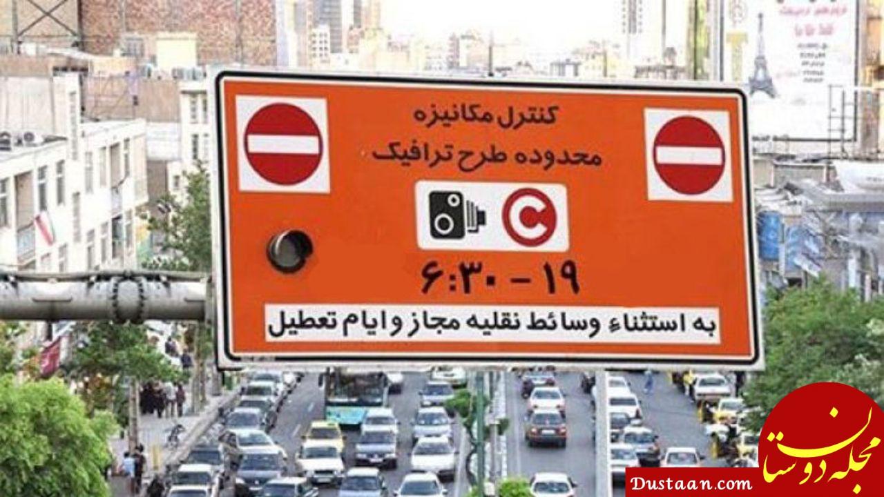 www.dustaan.com نحوه اجرای طرح ترافیک و طرح زوج و فرد تهران در تعطیلات نوروز