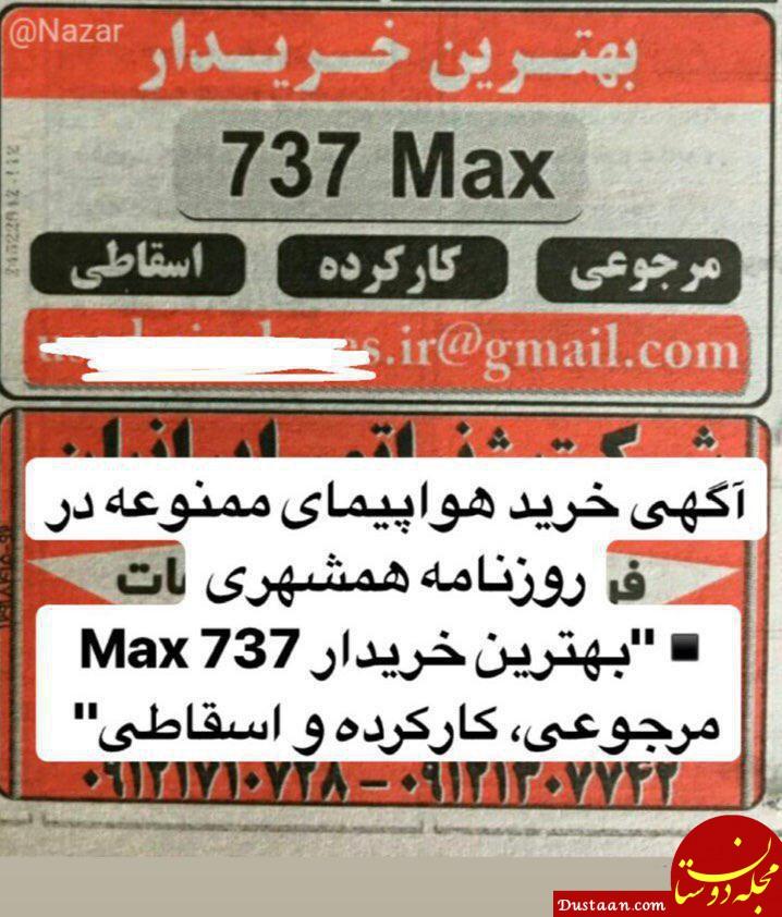 www.dustaan.com آگهی عجیب خرید بوئینگ در روزنامه +عکس