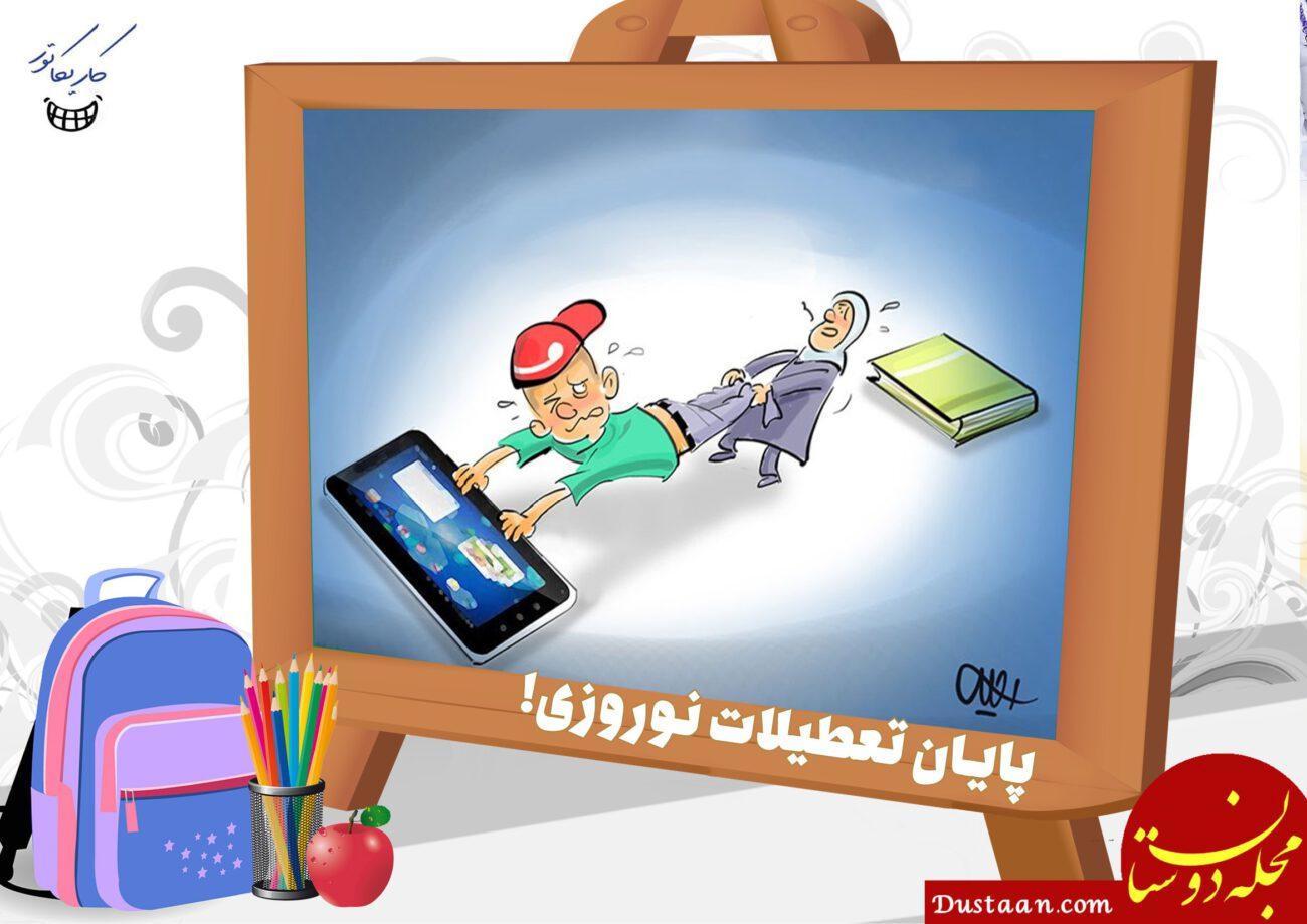 www.dustaan.com معظلی به نام تعطیلات طولانی نوروزی که راه حل ساده ای هم دارد!