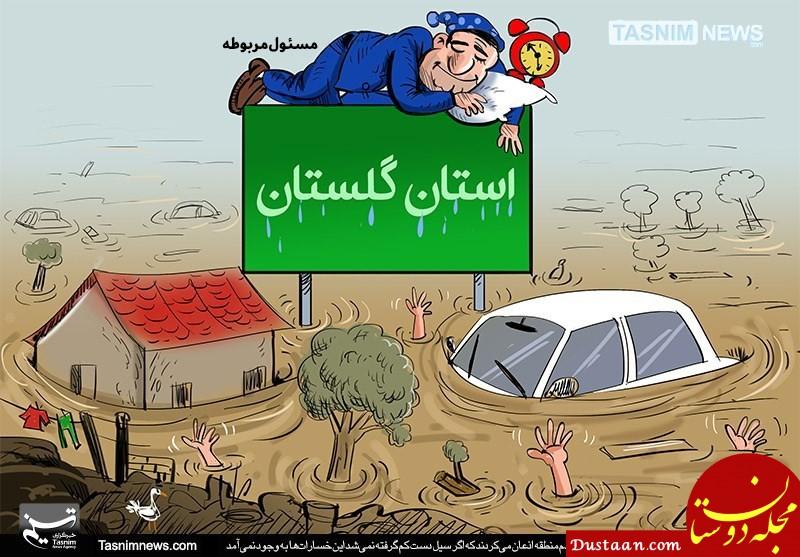 www.dustaan.com گلستان را سیل برد مسئول مربوطه را خواب! +عکس