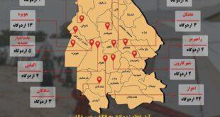 آمار اردوگاه های مناطق سیل زده خوزستان