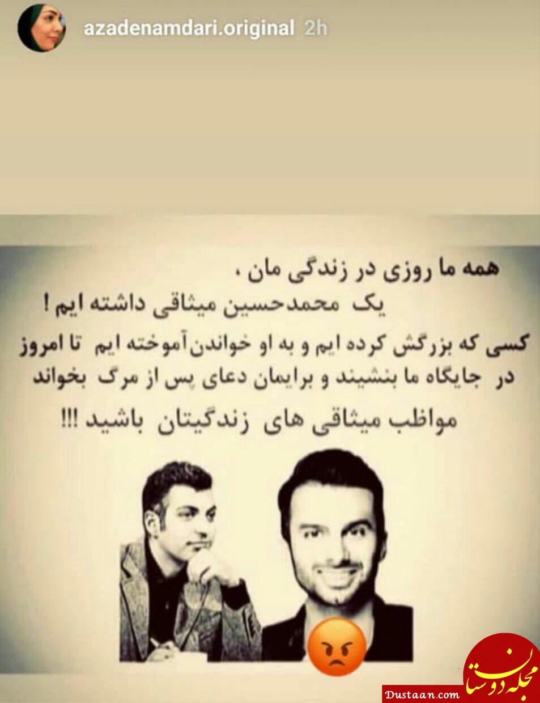 www.dustaan.com آزاده نامداری: همه ما روزی در زندگیمان، یک محمدحسین میثاقی داشته ایم!