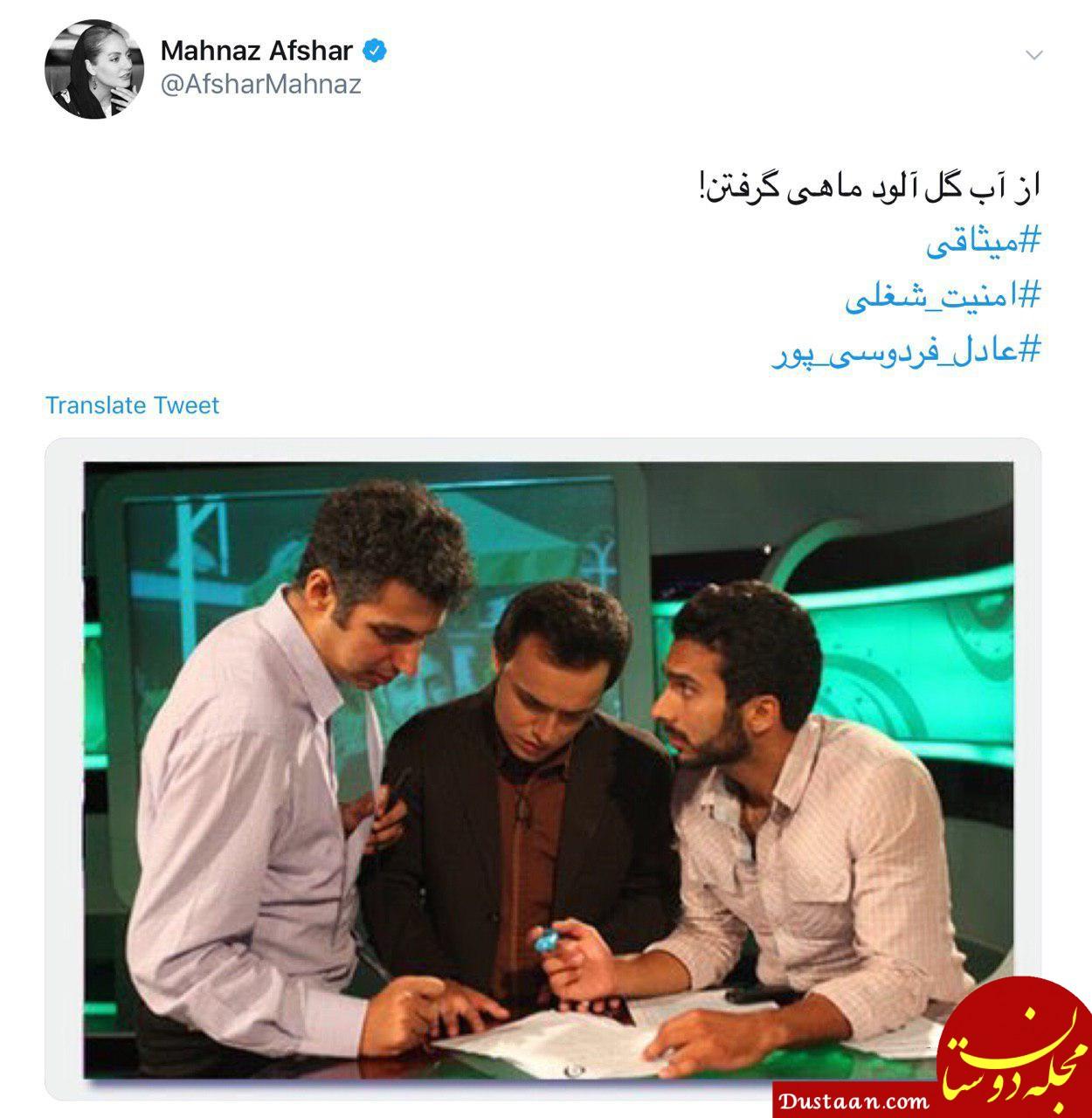www.dustaan.com کنایه سنگین توییتری مهناز افشار به محمدحسین میثاقی!