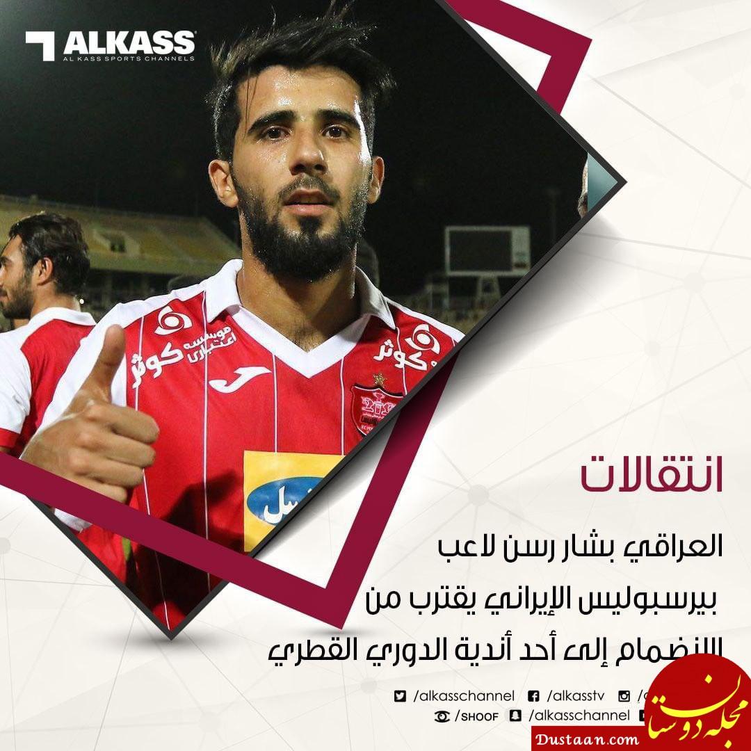 www.dustaan.com تکذیب انتقال بشار رسن به تیم الریان قطر
