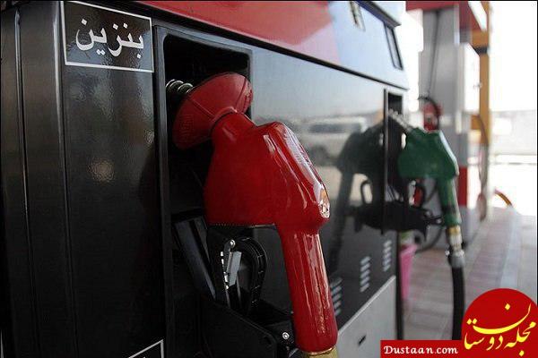 www.dustaan.com احتمال دو نرخی شدن بنزین تا یک ماه آینده