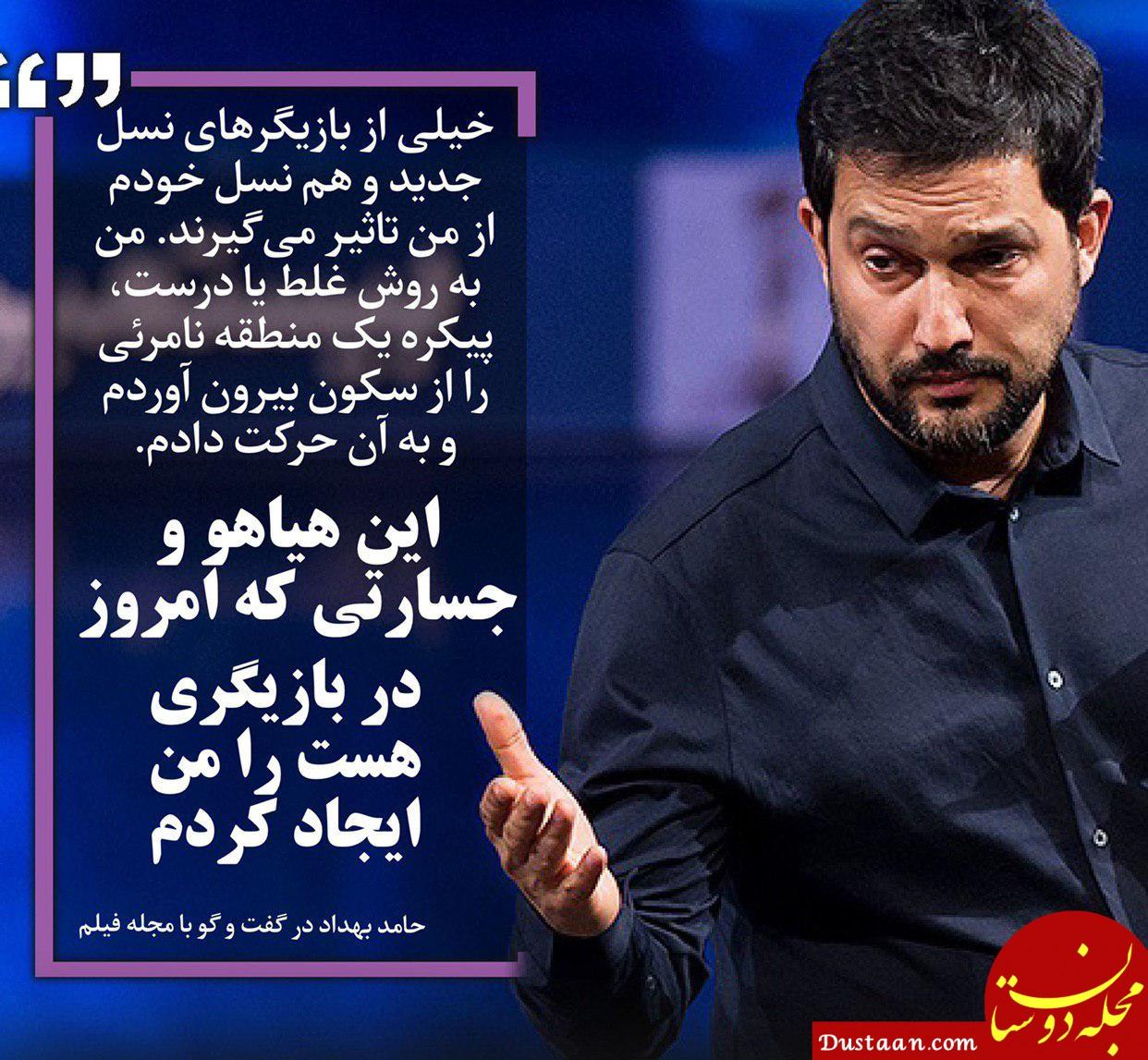 www.dustaan.com حامد بهداد: خیلی از بازیگرهای نسل جدید و هم نسل خودم از من تاثیر می گیرند