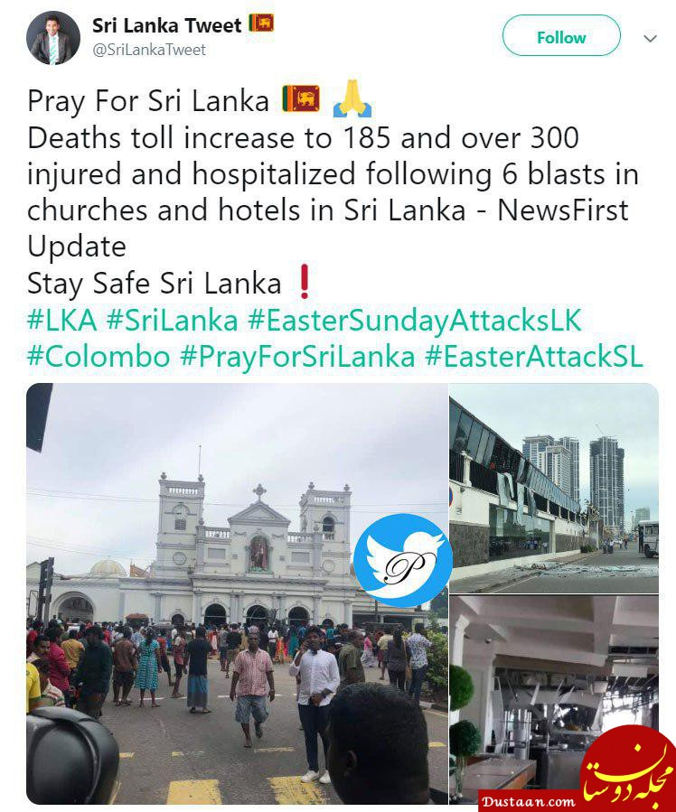 www.dustaan.com افزایش شمار قربانیان 6 انفجار تروریستی در سریلانکا به 185 کشته و 300 زخمی