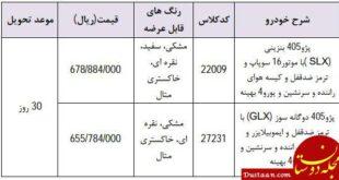 طرح جدید فروش محصولات ایران خودرو ویژه 8 اردیبهشت ماه