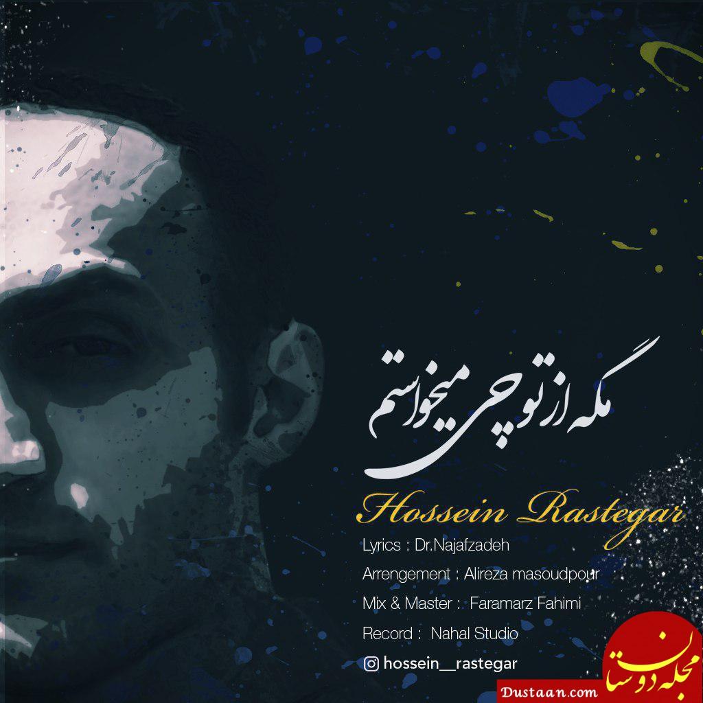 www.dustaan.com دانلود آهنگ جدید حسین رستگار به نام مگه از تو چی میخواستم