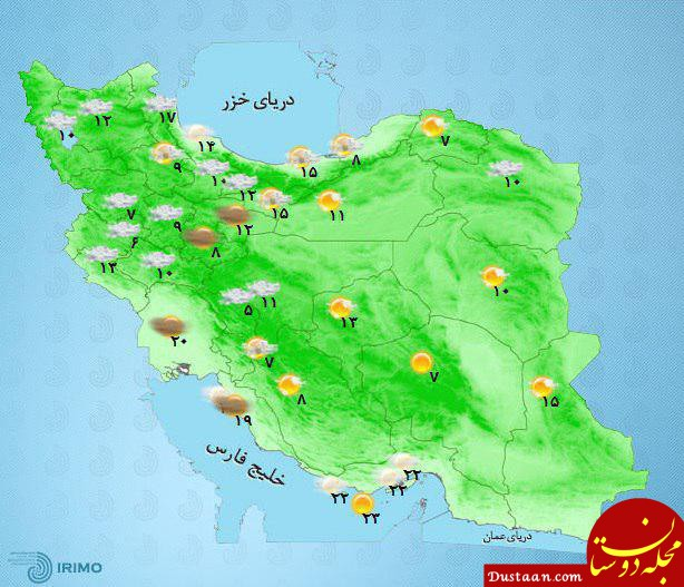 www.dustaan.com آخرین وضعیت آب و هوای کشور / سه شنبه 27 فروردین