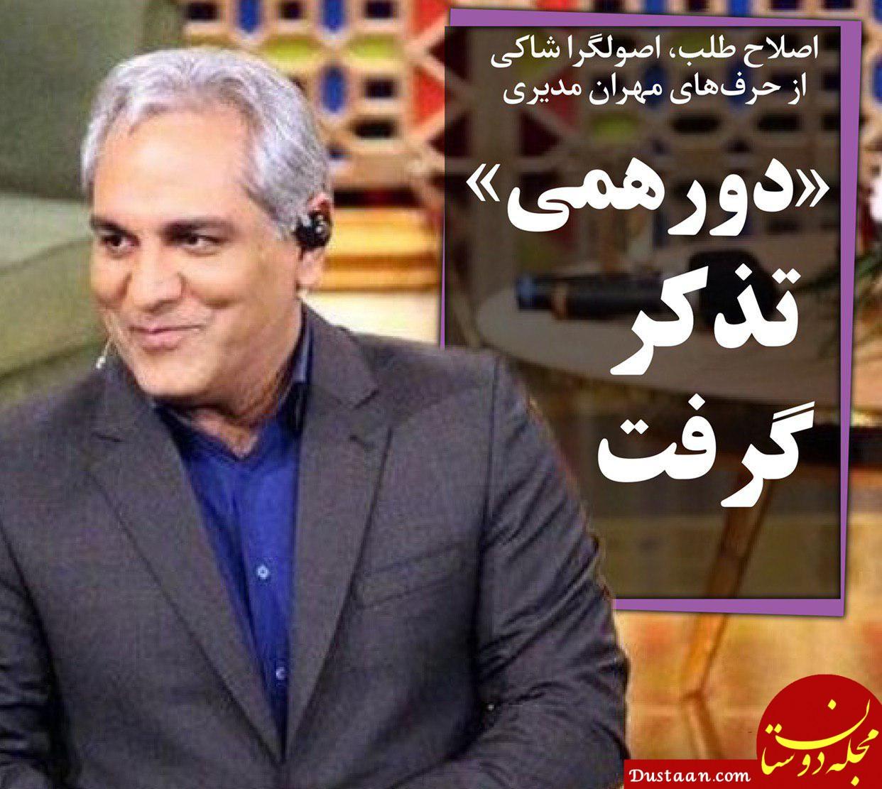 www.dustaan.com «دورهمی» مهران مدیری تذکر گرفت