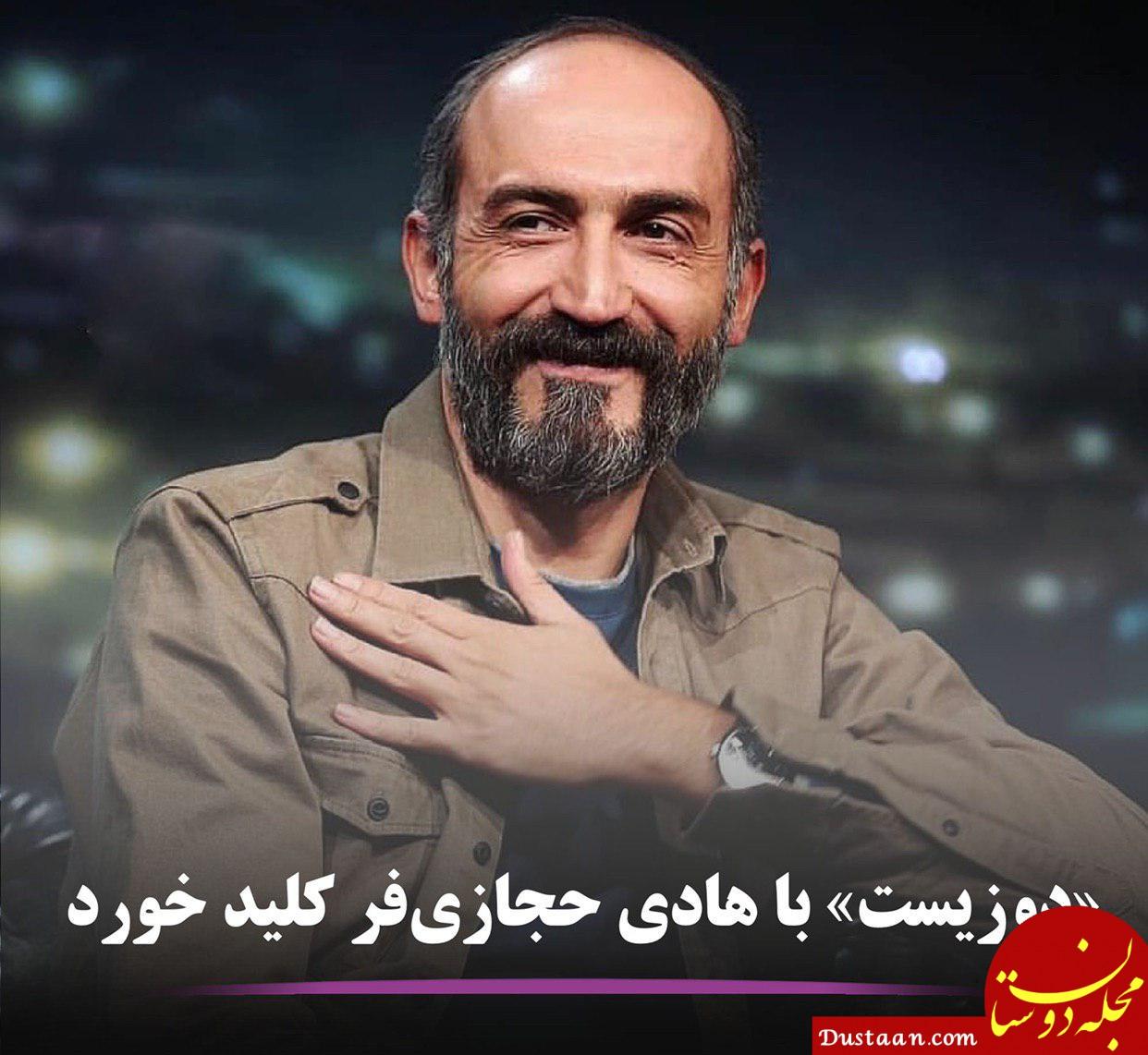 www.dustaan.com «دوزیست» با هادی حجازیفر کلید خورد