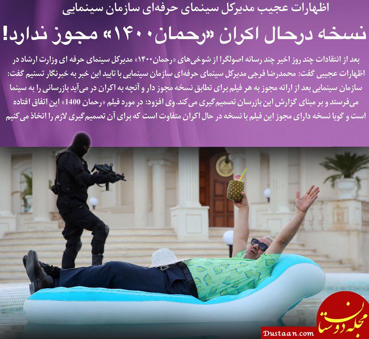 www.dustaan.com نسخه در حال اکران «رحمان ۱۴۰۰» مجوز ندارد!