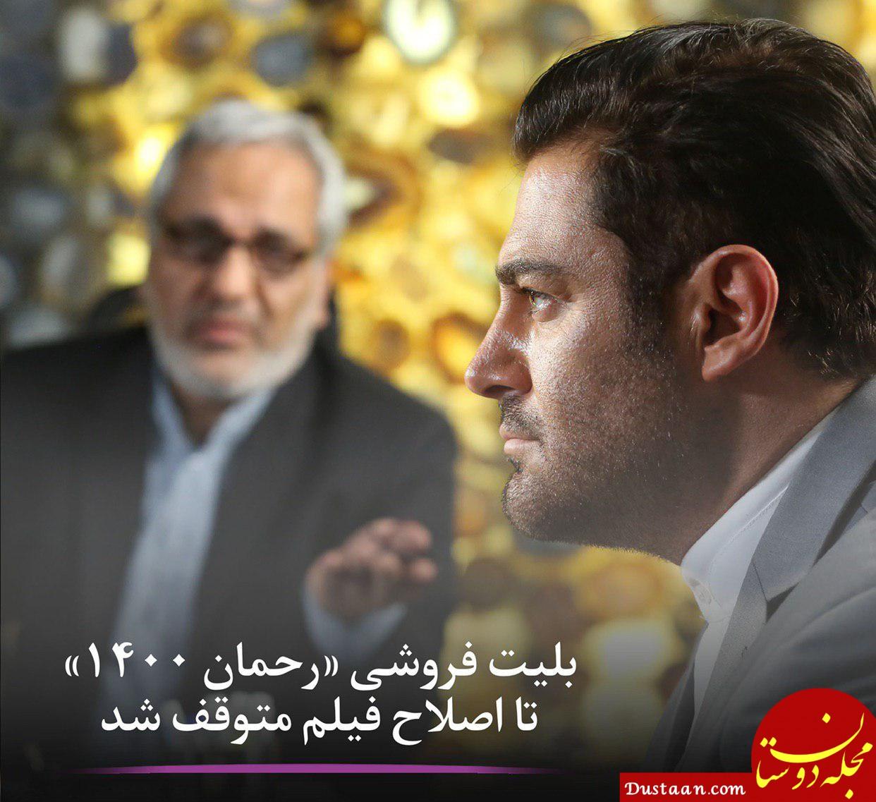 www.dustaan.com بلیت فروشی «رحمان ۱۴۰۰» تا اصلاح فیلم متوقف شد