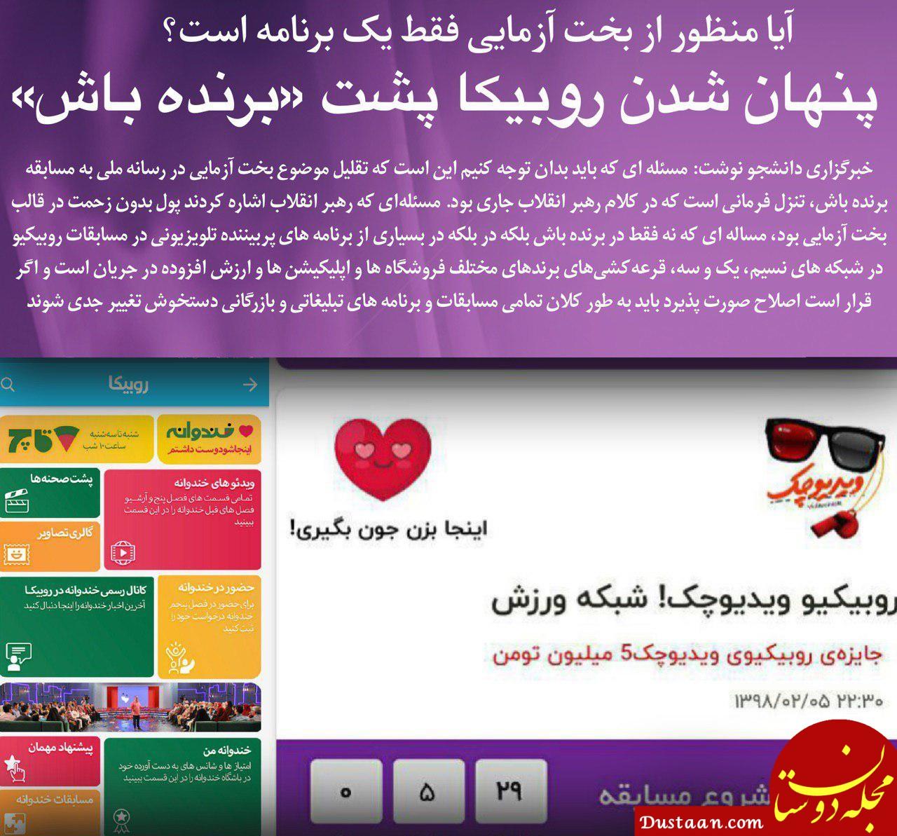 www.dustaan.com پنهان شدن روبیکا پشت «برنده باش»