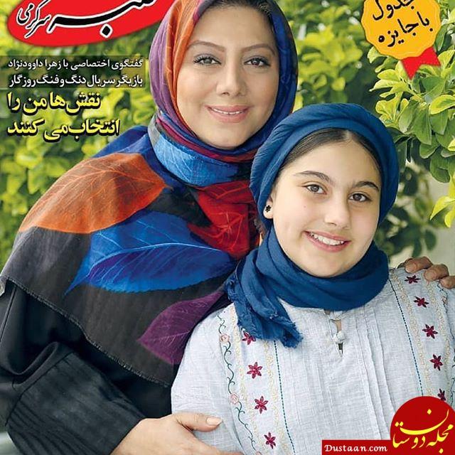 بیوگرافی و عکس های جذاب زهرا داوودنژاد همسر و دخترش یلدا