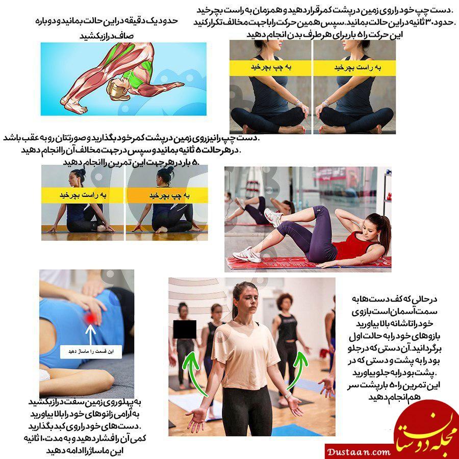 www.dustaan.com 6 تمرین برای بهبود عملکرد کبد و سلامت عمومی بدن