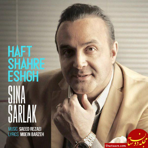 www.dustaan.com دانلود آهنگ جدید سینا سرلک به نام هفت شهر عشق