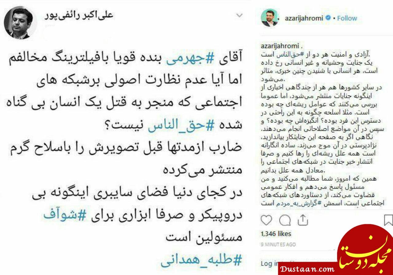 www.dustaan.com واکنش آذری جهرمی به یک کاربر در خصوص صفحه اینستاگرامی قاتل طلبه همدانی
