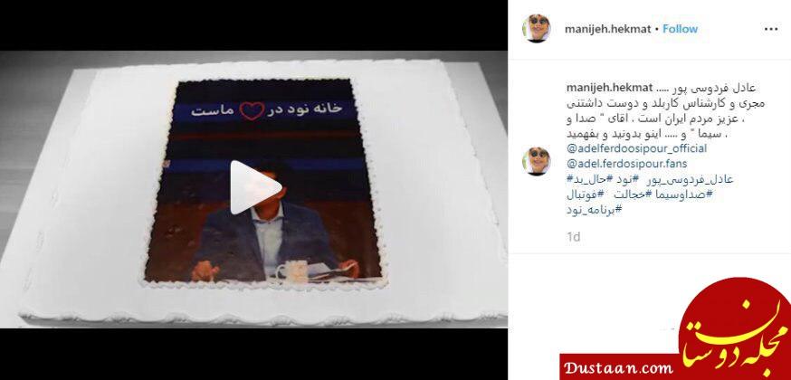www.dustaan.com منیژه حکمت: عادل فردوسیپور عزیز مردم است، بفهمید