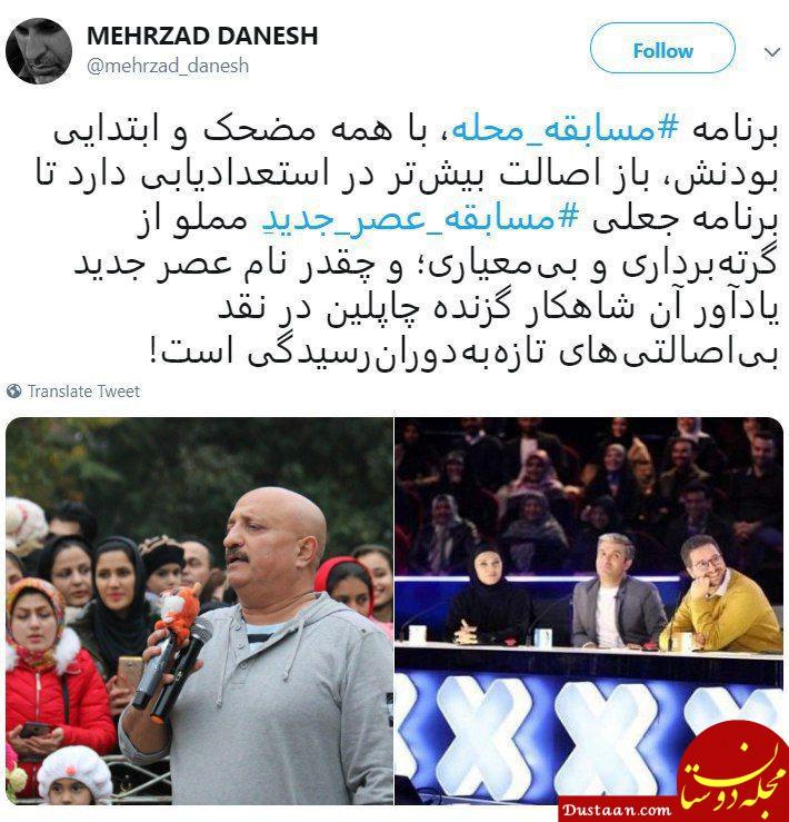 www.dustaan.com حتی برنامه مضحک «مسابقه محله» از «عصر جدید» بهتر است!