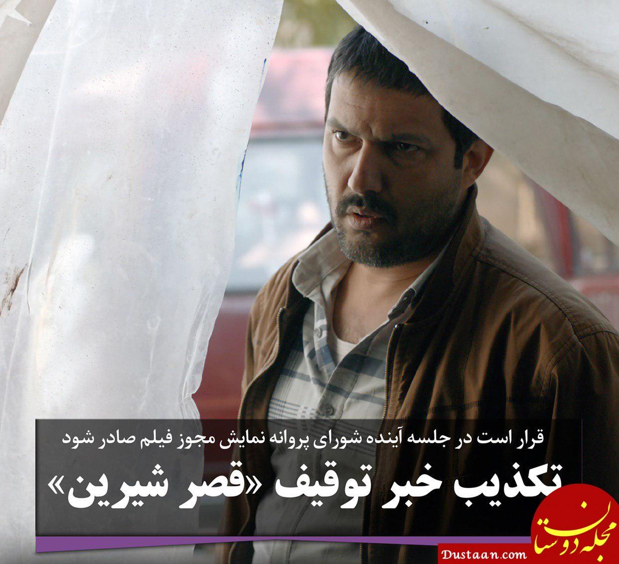 www.dustaan.com تکذیب توقیف قصر شیرین