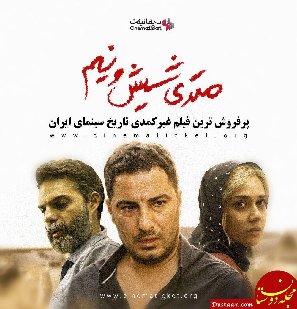 www.dustaan.com «متری شیش و نیم» پرفروش ترین فیلم غیر کمدی تاریخ سینمای ایران