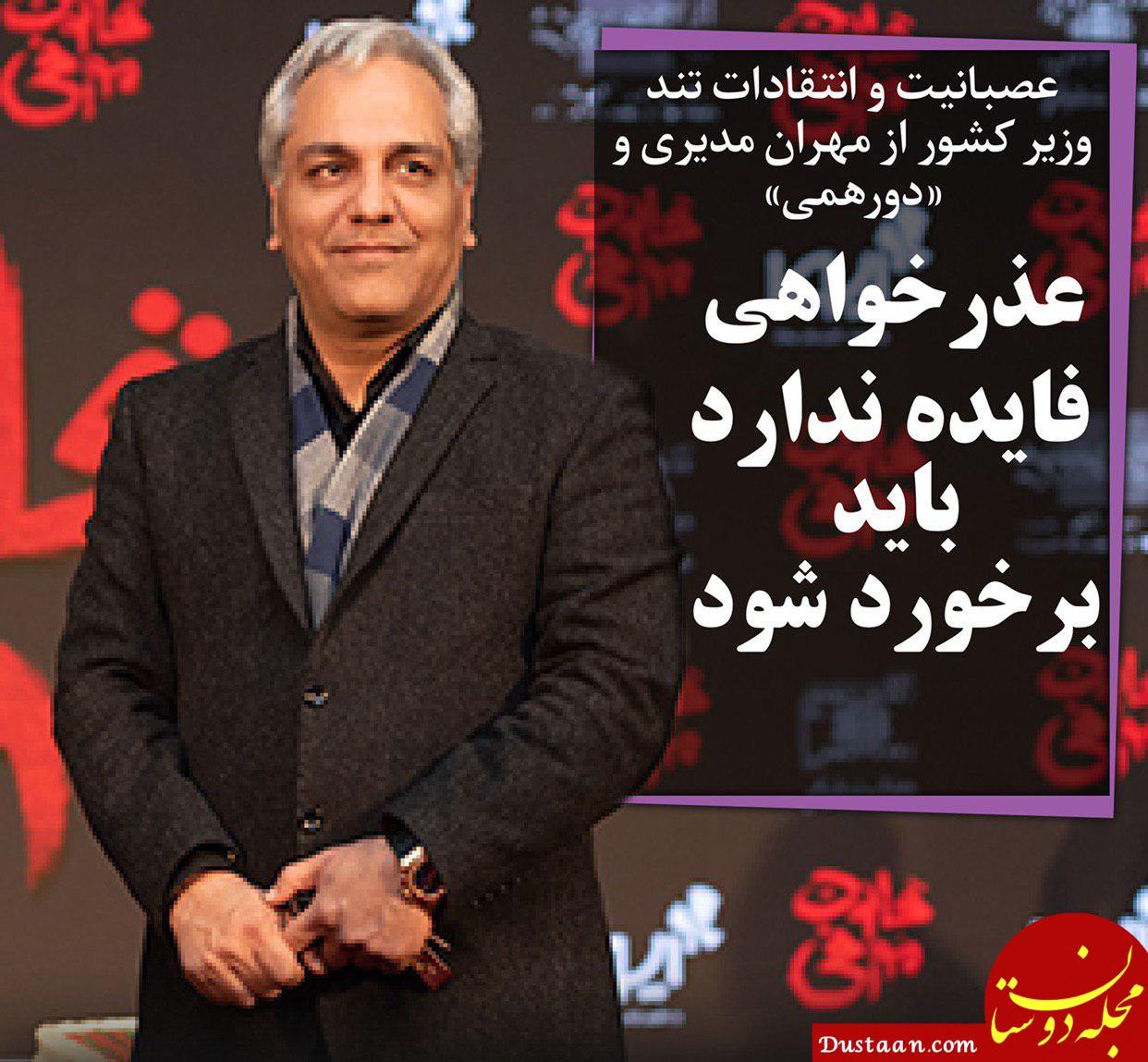 www.dustaan.com عصبانیت و انتقادات تند وزیر کشور از مهران مدیری و «دورهمی»