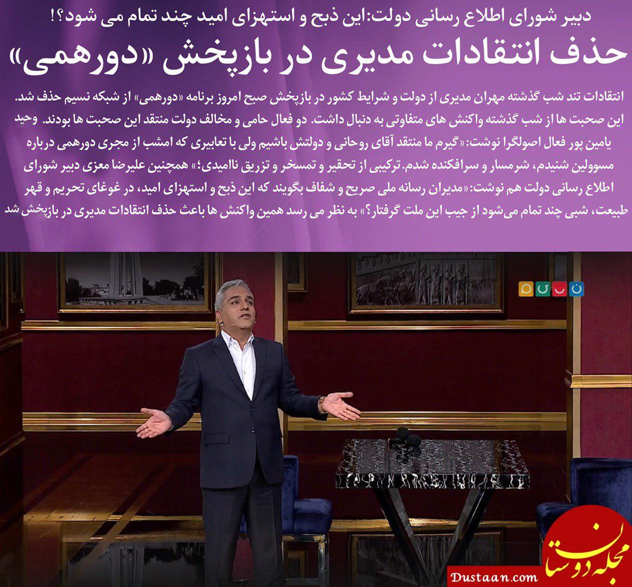 www.dustaan.com حذف انتقادات مهران مدیری در بازپخش «دورهمی»