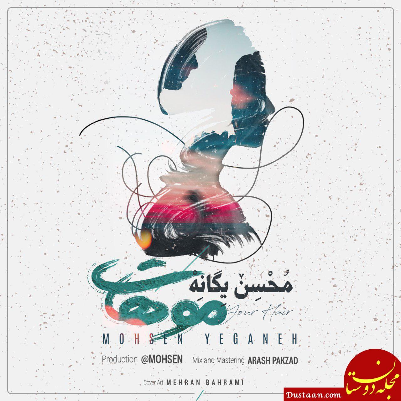 www.dustaan.com دانلود آهنگ جدید محسن یگانه به نام موهات