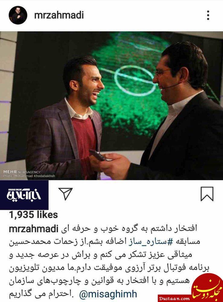 www.dustaan.com محمدرضا احمدی با این پست به فردوسیپور طعنه زد؟